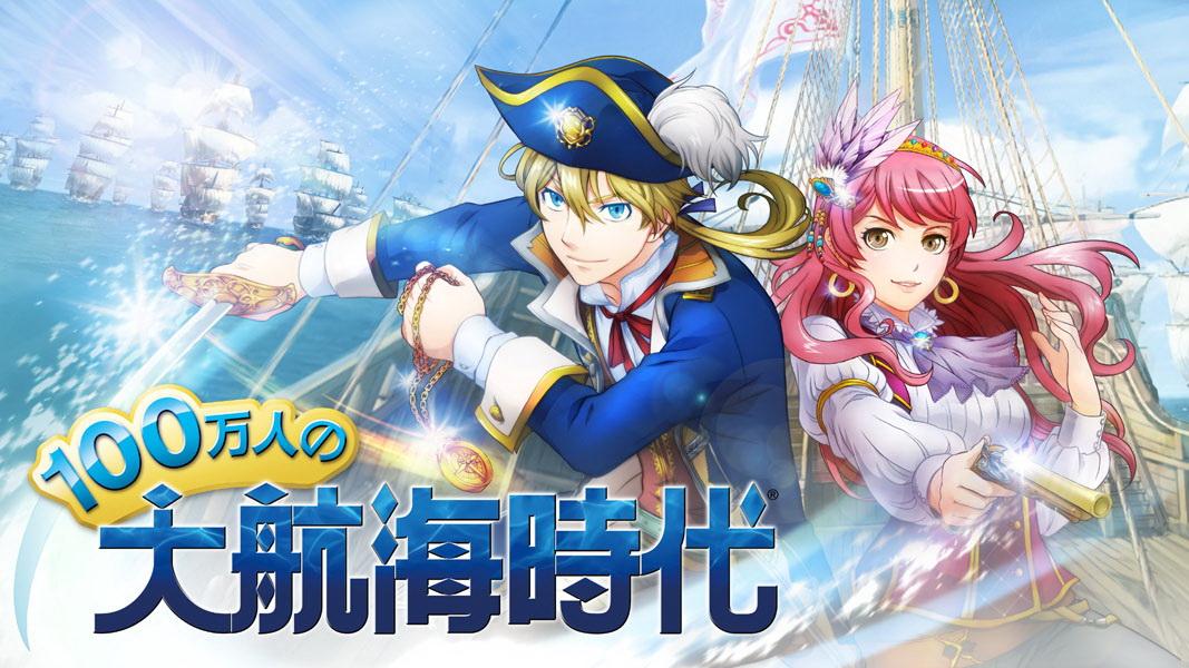コーエーテクモゲームス、Mobageにてソーシャルゲーム「100万人の大航海時代」の提供を開始
