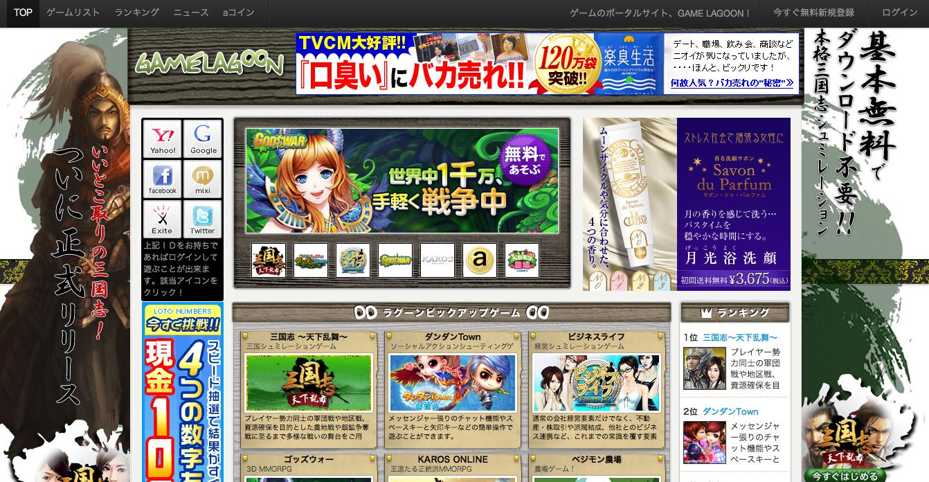 ACCESSPORT、独自のゲームポータルサイト「GAME LAGOON」をオープン