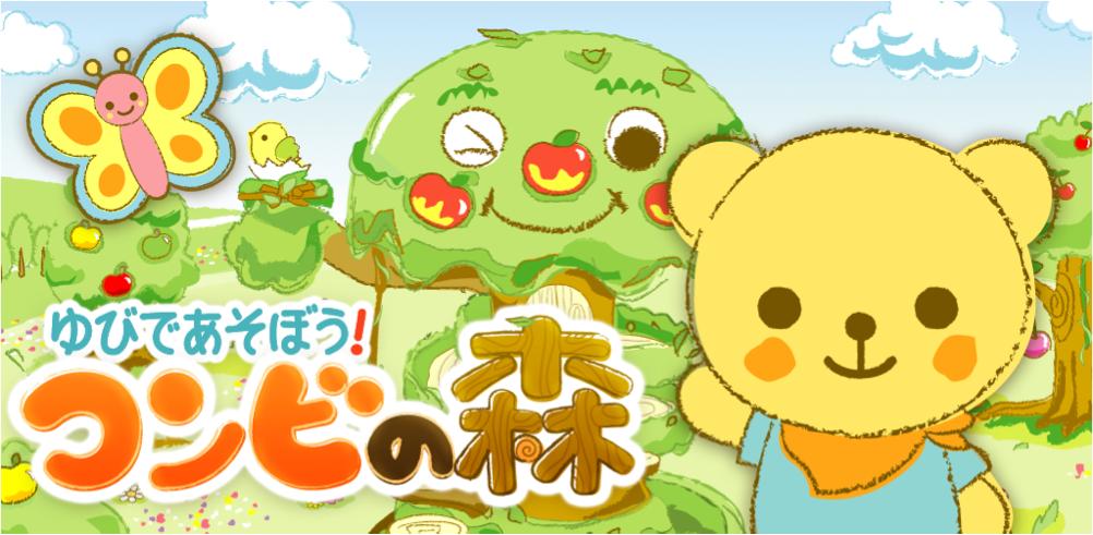 ディースリー・パブリッシャー、幼児向けスマホアプリ「ゆびであそぼう!コンビの森」をリリース1