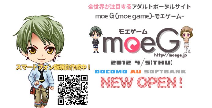 18禁ソーシャルゲーム専門のプラットフォーム「moeG」オープン!