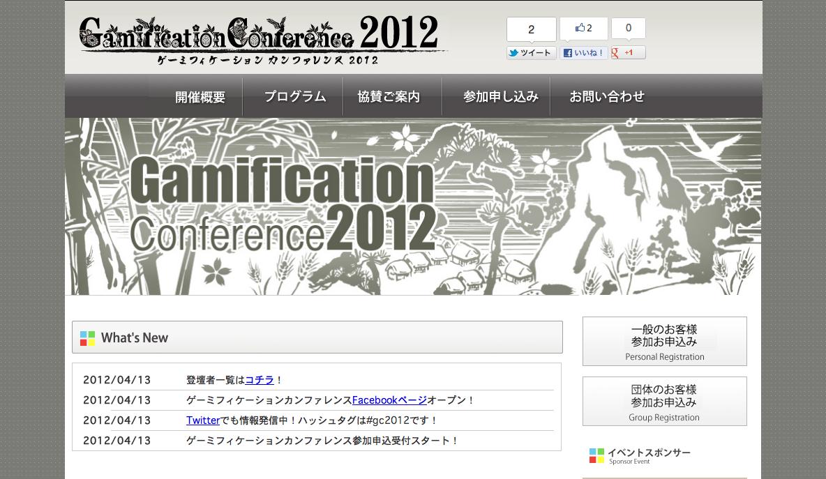 6/28、「ゲーミフィケーションカンファレンス2012」開催