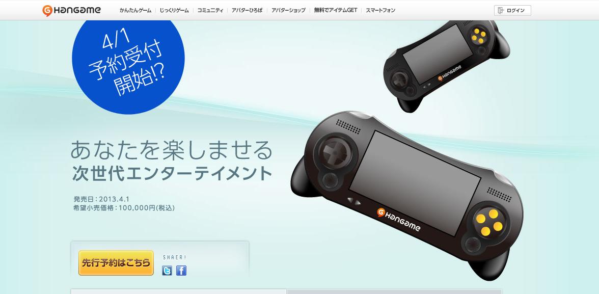 【4月1日】ハンゲーム、次世代携帯ゲーム機を発表