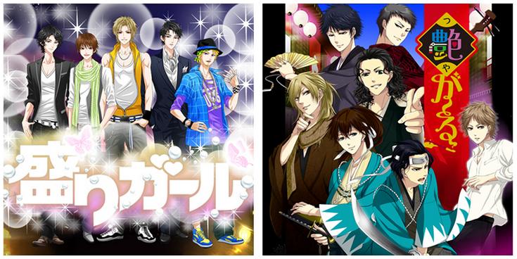 シーエー・モバイル、Amebaにてキャバ嬢ゲーム「盛りガール」と幕末恋愛シミュレーションゲーム 「艶が~る」スマートフォン版の提供を開始