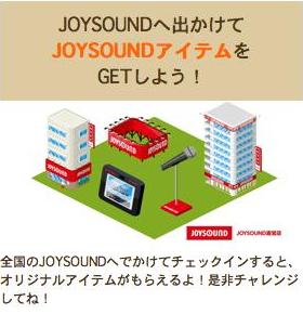 位置ゲー「MyTown」、JOYSOUNDとのタイアップ