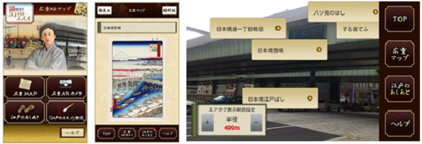 ネットイヤーモビー、情報番組「謎解き!江戸のススメ」と連動したARアプリをリリース