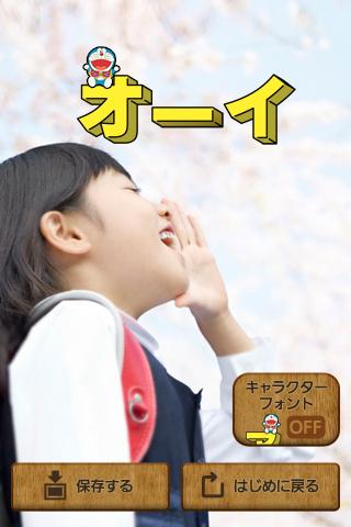 「ワの字大すき。」Yahoo! JAPAN、音声入力で撮影できるドラえもんAndroidアプリ「 コエカタマリンアプリ」をリリース2