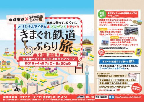 京成電鉄とアイテック阪急阪神、ソーシャルゲーム「きまぐれ鉄道ぶらり旅」にて「京成線で行く下町ぶらり旅キャンペーン」を実施