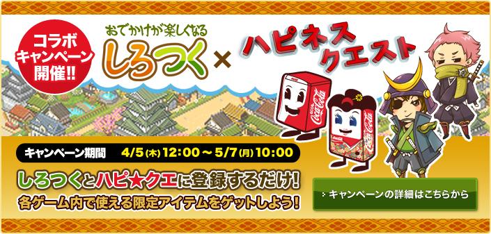 位置ゲー「しろつく」、日本コカ・コーラとのコラボキャンペーン 「ハピ☆クエに行こう!」を開催