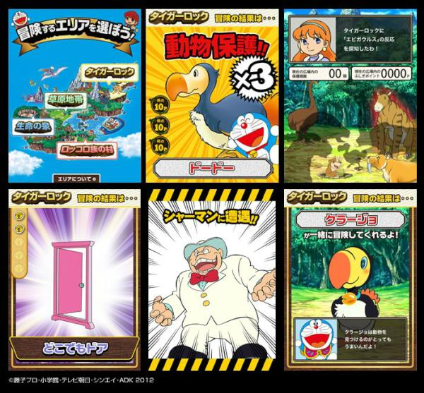 Yahoo! JAPAN、「大人のためのドラえもん特集2012」にてーシャルゲーム「ドラえもん アニマルアドベンチャー」を提供