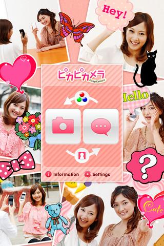 CASIO、ARメッセージが入れられるiPhone向けカメラアプリ「ピカピカメラ」をリリース1