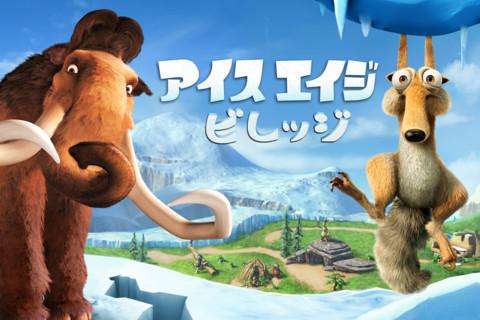 ゲームロフト、iOS向けソーシャルゲームアプリ「アイス・エイジ:ビレッジ」をリリース1