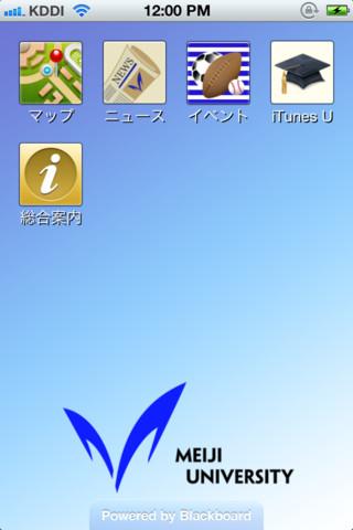 明治大学、iOSアプリ「iMeiji」をリリース1
