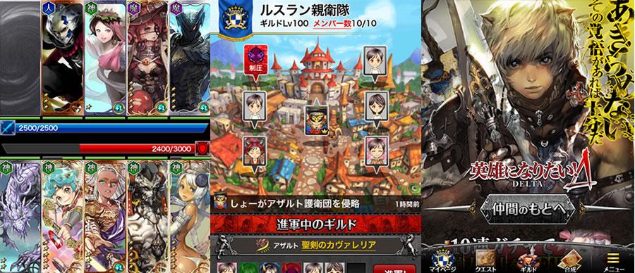カヤック、人気ソーシャルゲーム「英雄になりたい!」シリーズ第4弾をリリース