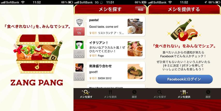 カヤック、残飯をシェアするiPhoneアプリ「ZangPang」をリリース