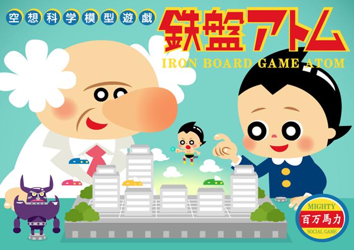 ファンクリック、Mobageにて「鉄腕アトム」のソーシャルゲーム1