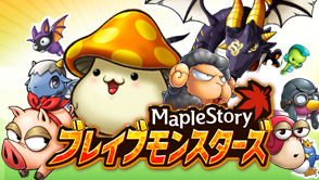 ネクソンとドリコム、5月上旬よりGREEにてソーシャルゲーム「メイプルストーリー ブレイブモンスターズ」を提供