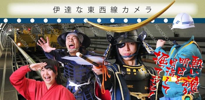 仙台・伊達武将隊、Androidアプリをリリース1