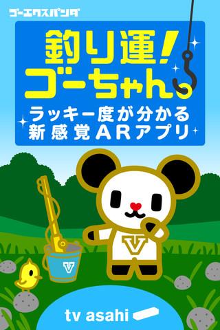テレ朝、新マスコットキャラクター「ゴーちゃん。」のARアプリをリリース1
