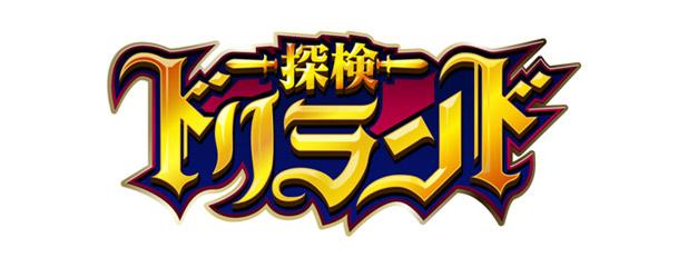 GREEのソーシャルゲーム「探検ドリランド」がアニメ化!1