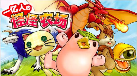 コーエーテクモゲームス、 「100万人のモンスターファーム」を 「Mobage China」に提供