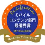 ガンホーのiOS向けパズルRPGアプリ「パズル&ドラゴンズ」、「モバイルプロジェクト・アワード 2012」にて 「モバイルコンテンツ部門」最優秀賞を受賞