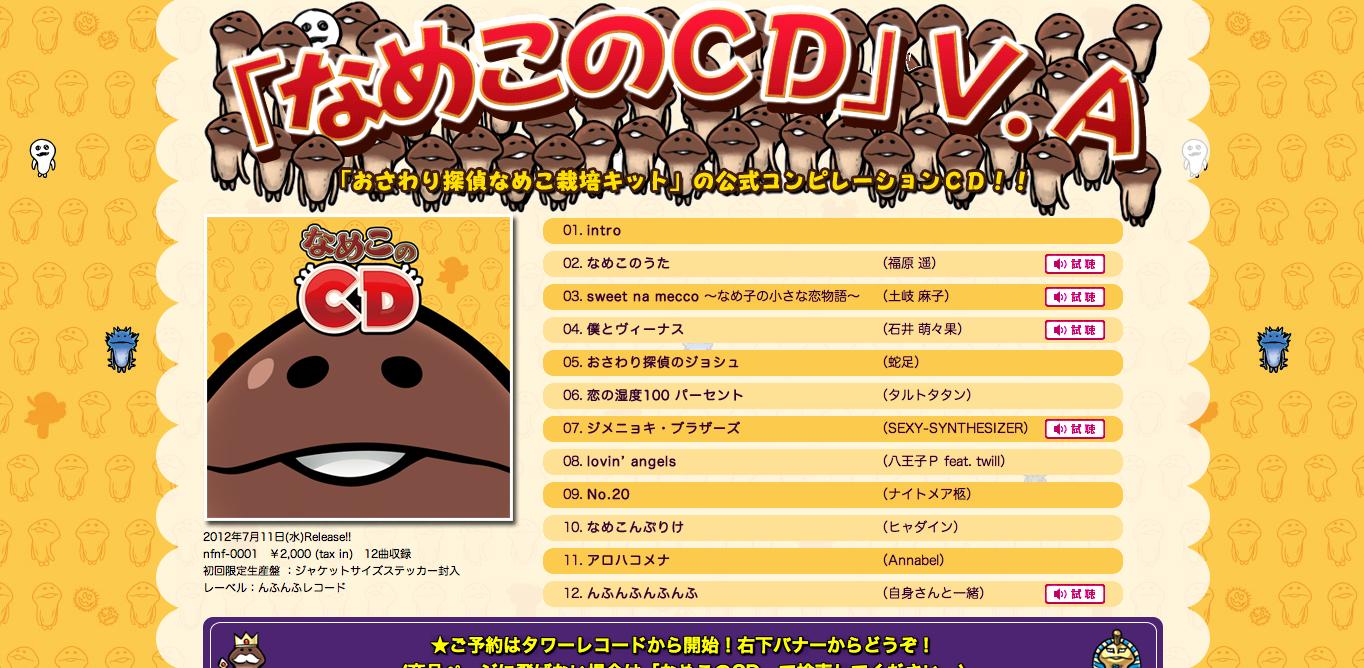 """んふんふ!""""なめこ""""が遂にCDデビュー 7/11に公式コンピレーションアルバム「なめこのCD」発売"""