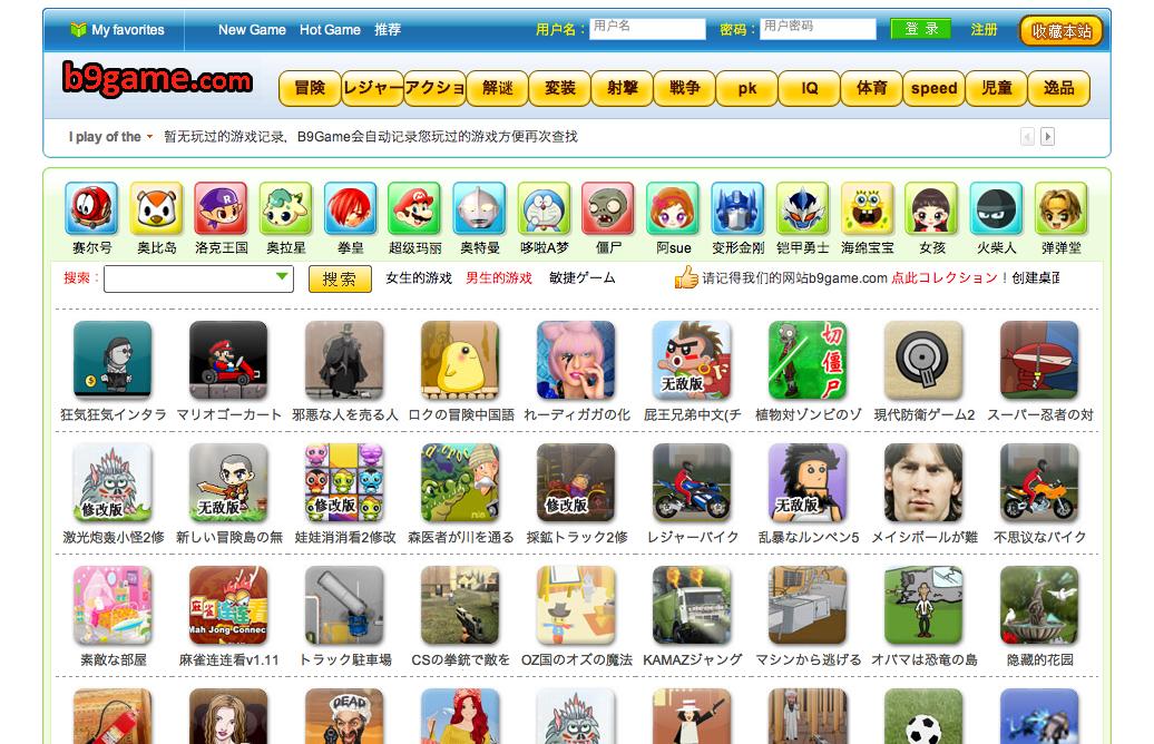 【やってみた】中国のパクリゲーばかり集めたポータルサイト「b9game.com」1