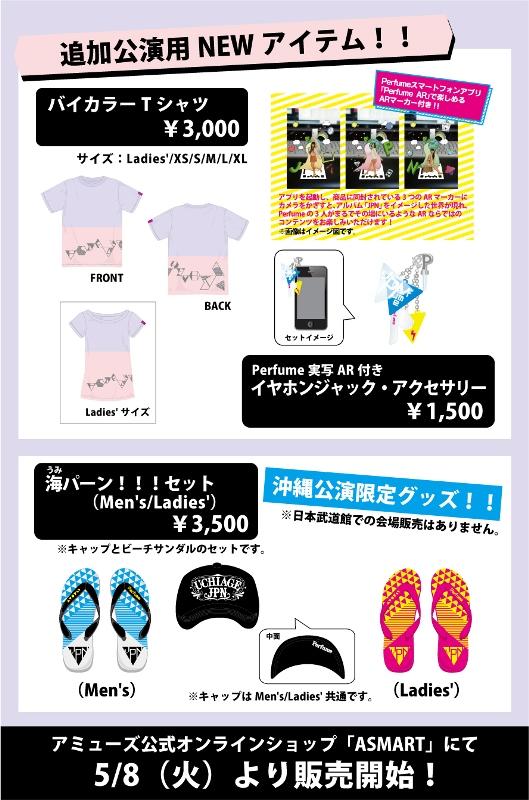 Perfume、5/8の武道館公演よりARコンンテンツ付きのイヤホンジャック・アクセサリーを販売