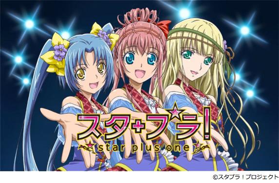 コロプラ、東映アニメーションとのオリジナル新企画「スタプラ!」を始動!1