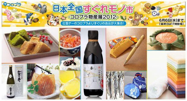 今年もやります!5/31より「日本全国すぐれモノ市 -コロプラ物産展2012-」開催!1