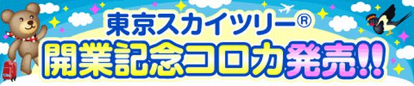 コロプラ、「東京スカイツリー記念コロカ」を提供開始1