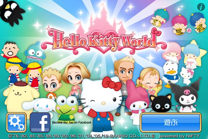 ニフティとサンリオウェーブ、iOS向けゲームアプリ「Hello Kitty World」を日本国内でもo提供開始リリース1