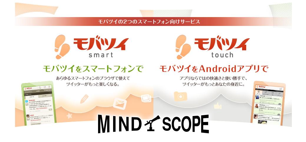 jig.jp、「モバツイ」を運営するマインドスコープを買収