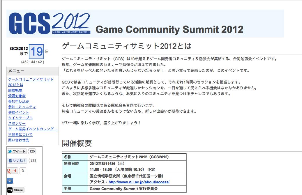 6/16、「ゲームコミュニティサミット2012」開催