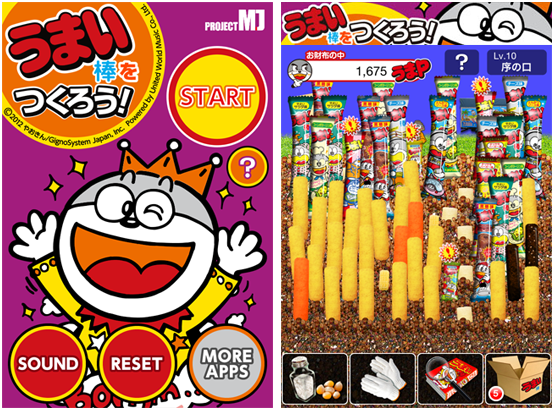 iOS向けゲームアプリ「うまい棒をつくろう!」、80万ダウンロードを突破