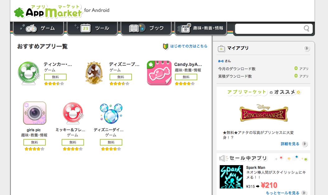 Ameba AppMarket、6/29を以てサービス終了