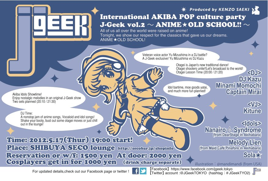 5/17、渋谷にて国際的ヲタのクラブイベント「J-Geek Vol.2」開催