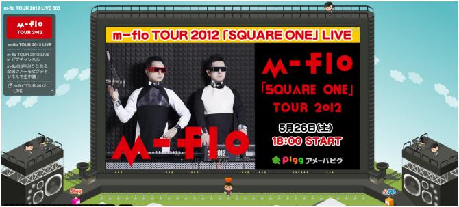 アメーバピグ、「m-flo」のツアー初日を生中継配信!