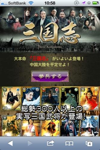 てんじく、Mobageにてドラマ「三国志」の実写画像を使用したソーシャルゲームを提供