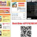 サイバード、GREEにて電書ソーシャルアプリ「Book Enter」をリリース