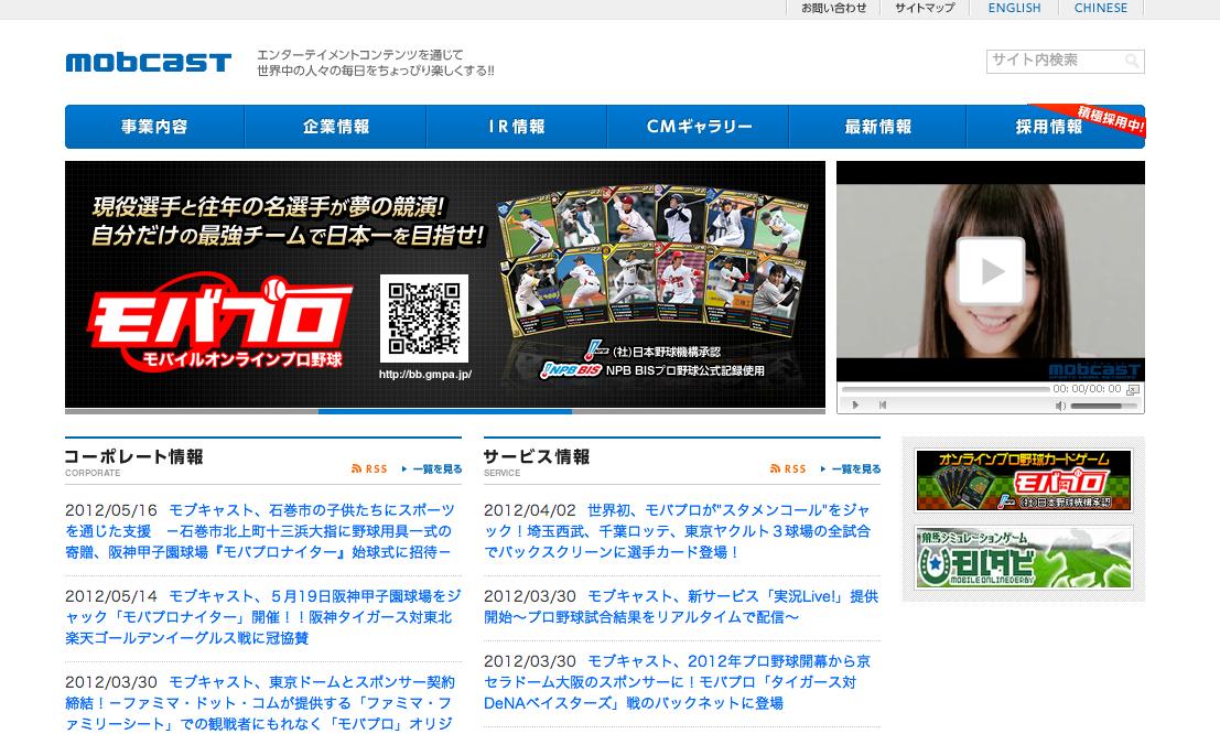ソーシャルゲームポータル「mobcast」運営のモブキャスト、東証マザーズへ上場