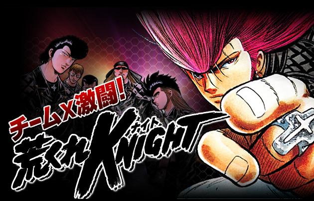 クルーズ、Mobageにてソーシャルゲーム「チーム×激闘!荒くれKNIGHT」の提供を開始