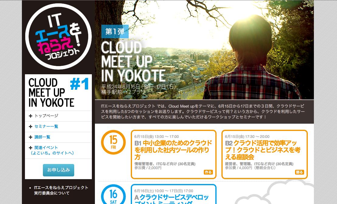 6/15〜6/17、秋田県横手市にて「CLOUD MEET UP IN YOKOTE」開催