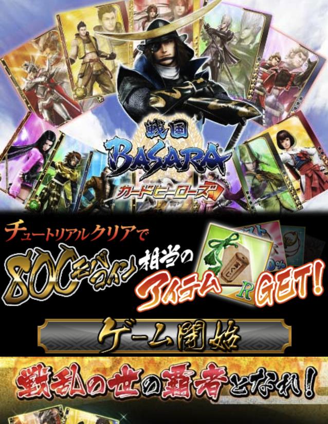 カプコン、Mobageにてソーシャルゲーム「戦国BASARA カードヒーローズ」の提供を開始