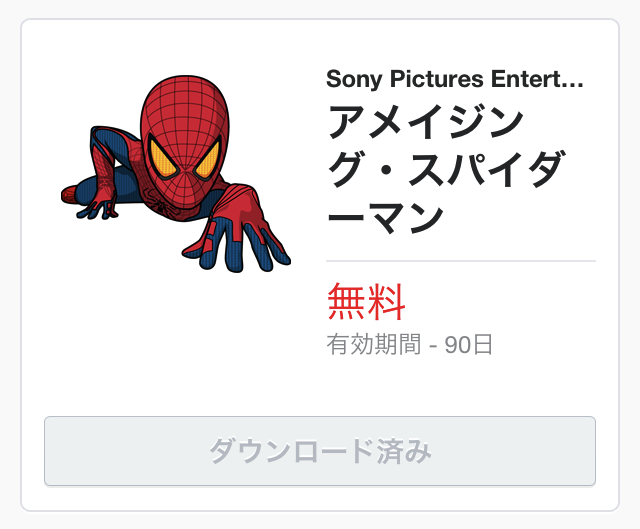 スマホ向け通話&メールアプリ「LINE」に映画「スパイダーマン」のスタンプが登場!1