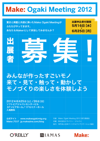 「Make: Ogaki Meeting 2012」只今出展者募集中!