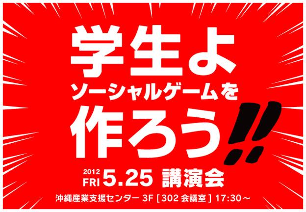 デュアル・ソリューション、沖縄でセミナーイベント「学生よ ソーシャルゲームを作ろう!!」開催