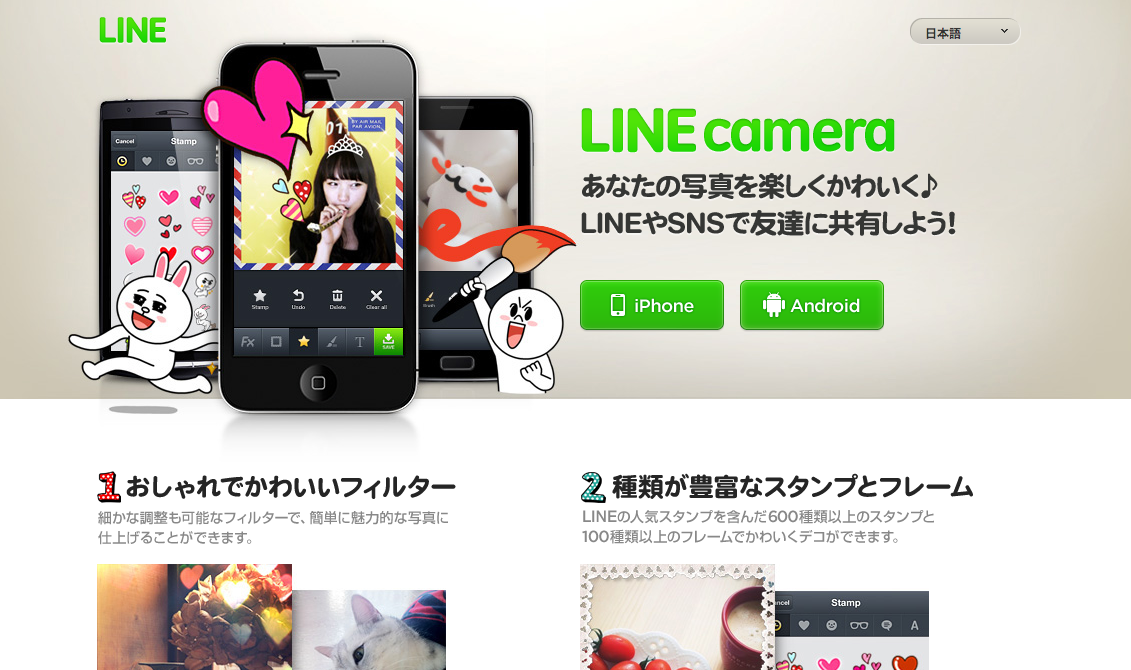 カメラアプリ「LINE camera」、500万ダウンロード突破