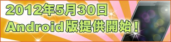 フジテレビとGMO、「フジテレビ 怒濤のゲームアプリ1000本ノック!!!」で企画されたAndroidアプリを「Gゲー」にて提供