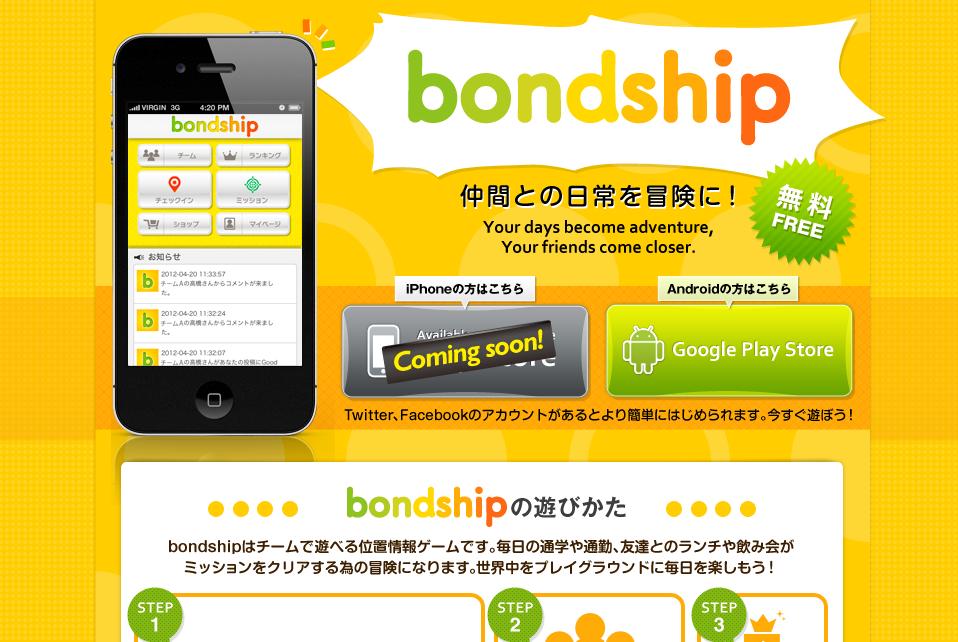 セプテーニ・ベンチャーズ、Android向け位置情報アプリ「bondship」をリリース